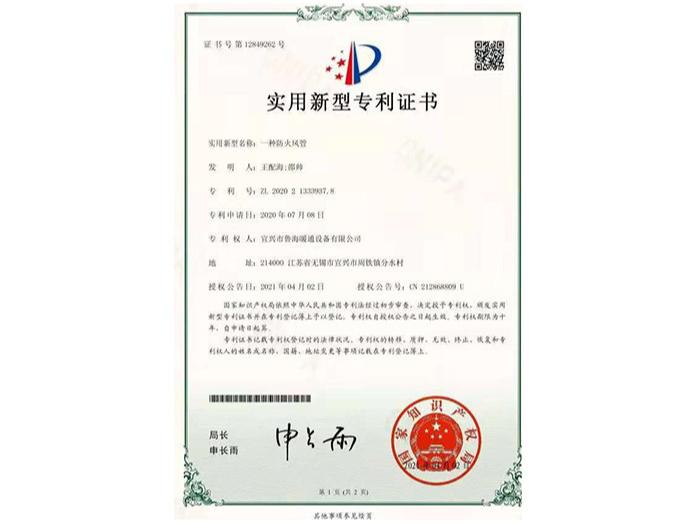 鲁海暖通-实用新型专利证书