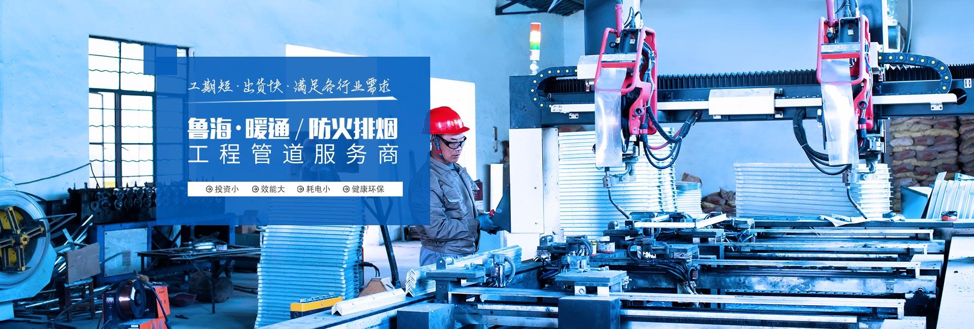 鲁海暖通/防火排烟工程管道服务商