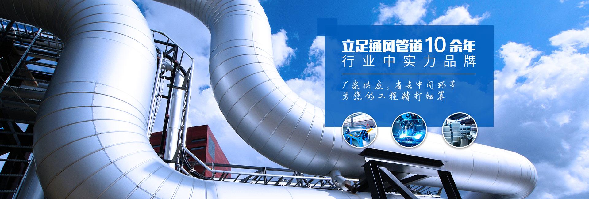 鲁海暖通-立足通风管道10余年,行业中的赢领品牌