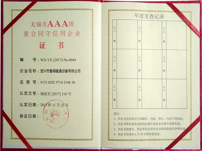 鲁海暖通-无锡AAA级重合同守信用企业证书